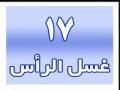 نور الاحکام 17 غسل الراس - Noor ul Ahkaam - Ghusl - Bath - Arabic
