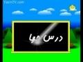 Quran Reading Education - ( آموزش روخوانی قرآن کریم ( جلسه  چهارم   - Part 4 - Pers