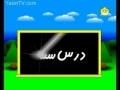 Quran Reading Education - ( آموزش روخوانی قرآن کریم ( جلسه  ششم  - Part 6 - Persian