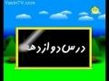 Quran Reading Education - (آموزش روخوانی قرآن کریم ( جلسه دوازدهم - Part 12 - Per
