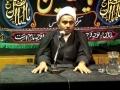 [Life of Imam Ali and his Followers] 5th Muharram Maulana Wasi Hassan Khan Urdu