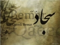 Eik Qaeedi Beemar - Nauha Imam Sajjad (A.S.) - Urdu