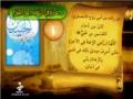 دعاوه في رغبتة الى الآخرة Imam Hussain (A.S) Dua for Life and Martyrdom - Arabic and Farsi