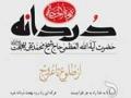 دردانه - Short Documentary about Ayatullah Behjat (r.a.) - Persian