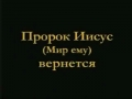 Jesus will return with Imam Mehdi_I - Russian, Русский