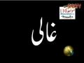غالی کون  Who is Ghali but claim to be Shia-E-Ali (a.s) ?  Part 2 – Urdu