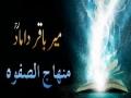 [1] Syedani Ki Ghair e Syed Sy Shadi سیدانی کی غیر سید سے شادی کا مسئلہ - Urdu