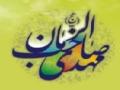 شعر گل نرگس Poetry for Imam Zaman (ajtf) - Farsi