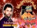 Usool e Deen - Shadman Raza Munqabat 2010 - Urdu