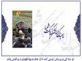 DOA AND SALAM - Jashne Wiladat Imam Ali Ibne Musa Ridha as - 20 Oct 2010 From Haram of Imam - Farsi