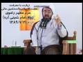 زيارت با معرفت حجة الاسلام عا لی  Pilgrimage with knowledge H.I. Aali - Farsi