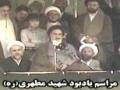 Shaheed Mutaharri in words of Imam Khomaini RA - Farsi