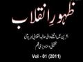 ظهورِ انقلاب Zahoor e Inqelab - Documentary on Bahrain Revolution - Urdu