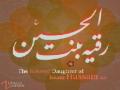 [Female Recitation] Piyasi reh kar jo bachati hay Sakina (S.A.) Pani - Urdu