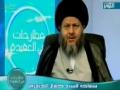 AT-TAWHEED in Salafi Ideology [42] - Ayatullah Kamal Al-Haidari - Arabic