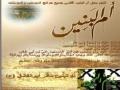 Maa Umm-uL-BaneeN (Sa) Noha Mir Hassan Mir - Urdu
