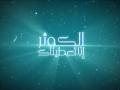 انا اعطيناك الكوثر Nasheed Syeda Fatima (s.a.) - Arabic