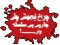Karachi Shia Muslim Target killing continues - Urdu