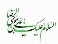 Glory of Rizwan شكوه رضوان - حرم امام رضا ع - مداحئ Part4- Madahee - Farsi