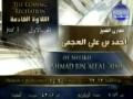Quran Juz 01 [Al Fatihah 1 - Al Baqarah 141] - Arabic sub English