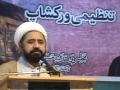 Speech H.I. Ameen Shahidi - MWM Karachi Div - Tanzimi Workshop - 10 July 2011 - Urdu
