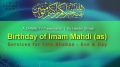 Birthday of Imam Mahdi (a.s) Services for the 15th Shaban Day - Arabic Sub English