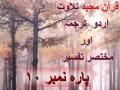 Juzz 10 ترجمہ و مختصر تفسیر Quran Recitation Urdu Translation and Brief Tafseer - Arabic