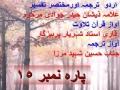 Juzz 15 ترجمہ و مختصر تفسیر Quran Recitation Urdu Translation and Brief Tafseer - Arabic