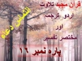 Juzz 16 ترجمہ و مختصر تفسیر Quran Recitation Urdu Translation and Brief Tafseer - Arabic