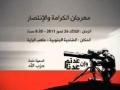 السيد حسن نصر الله يدعوكم جميعا والدعوة عامة Invitation by Sayyed - Arabic