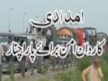 [UPDATE] 28July11 امدادی کاروان امن براے پاراچنار - Parachinar Aid Caravan - Urdu