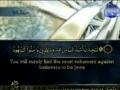 Quran Juz 07 [Al Maidah: 82 - Al Anam: 110] - Arabic sub English