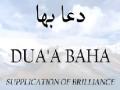 Dua Baha - Supplication of Brilliance - Abu Thar al-Halwaji - Arabic sub English