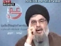 [17Aug11] Ramadan Speech - Sayyed Hasan Nasrallah - [ENGLISH]