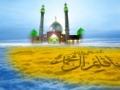 Beautiful Nasheed for Imam Zaman (ajtf) - Farsi