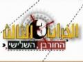 مستند الخراب الثالث - قسمت دوم - Third Destruction - Arabic sub Farsi