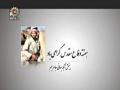 هفته دفاع مقدس گرامئ باد - We welcome the Holy Defence Week - Song - Farsi