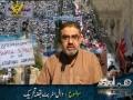 وال اسٹریٹ قبضہ تحریک Occupy Wall Street Protests in USA - Hamari Nigah [Al-Balagh Studio] - Urdu