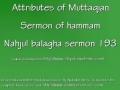 Khutba-e-Hamam Khutba Muttaqian Urdu with English Sermon of Imam Ali
