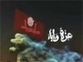 عاشوراء - عزة و إباء Ashura - Pride and Indignity - Arabic