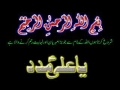 Alama Hasan Zafar Speech on the issue of Parachanar Urdu- Part 1