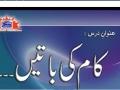 (کام کی باتیں) Kaam Ki Baatain 4/9 Syed Abid Hussain Zaidi  Madrasa-tul-Qaaim [a.s]