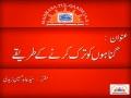 ترک گناہ کے طریقے Tark-e-Gunah K Tareeqay..05 Syed Abid Hussain Zaidi.  Madrasa-tul-Qaaim [a.s].
