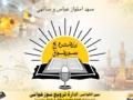 Ik Dour Salami - Soaz o Salam - Urdu