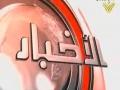 [9 January 2012] نشرة الأخبار News Bulletin - Arabic