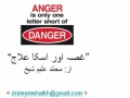 غصہ اور اسکا علاج Anger Management By Br. Aleem Sheikh - Urdu