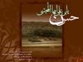 امشب سه جا دارد عزا - شهادت امام حسن مجتبی - Farsi