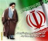 Congratulations! 11 feb THE VICTORY OF GREAT ISLAMIC REVOLUTION IN IRAN - farsi