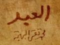Ayatollah Bahjat - Al-Abd - part 6 مستند العبد، آيت االله بهجت - Farsi