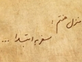 Ayatollah Bahjat - Al-Abd - part 7 (Final Part) مستند العبد، آيت االله بهجت - Farsi